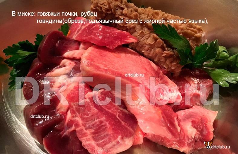 Сырые мясные блюда для барбоса