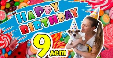 День рождения собаки: Джеку 9
