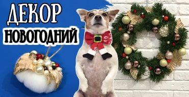 Идеи красивого новогоднего декора