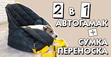 Перноска для собаки своими руками